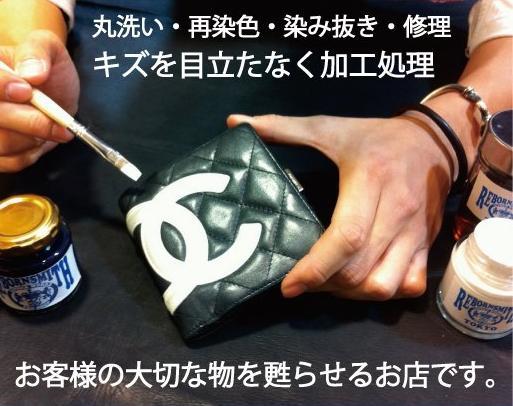 靴・バッグ・財布修理の専門ショップリボーンスミス岡山